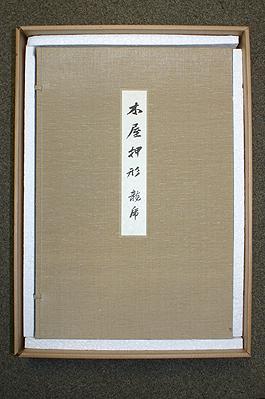 木屋押形(龍虎二巻)