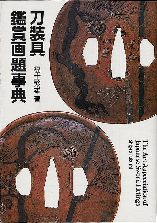 刀装具鑑賞画題事典