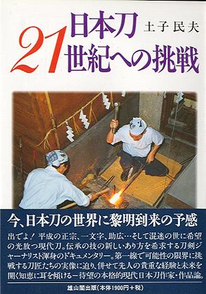 日本刀21世紀への挑戦