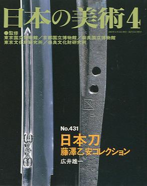 日本の美術4 日本刀 藤澤乙安コレクション