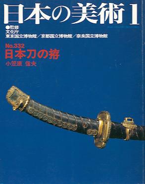 日本の美術1日本刀の拵