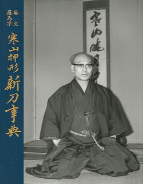 寒山押形 新刀事典KANZAN SHINTO OSHIGATA DICTIONARY