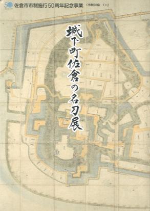 城下町佐倉の名刀展