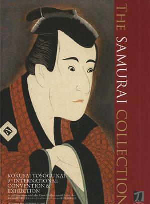 第9回 国際刀装具会 インターナショナル・コンベンション及び 特別展示会 図録 Kokusai Tosogu Kai 4th International Convention & Exhibithion