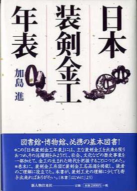 日本装剣金工年表