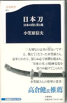 日本刀日本の技と美と魂