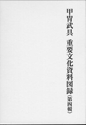 甲冑武具 重要文化資料図録(第四巻)