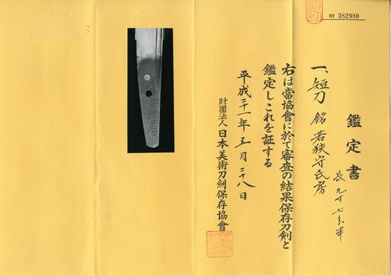 若狭守氏房<br />Wakasa no kami Ujifusa
