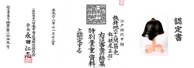 D094 鉄錆地六十二間筋兜  銘 根尾正信作Tetsu Sabiji 62ken Sujikabuto Maker: Neo Masanobu saku