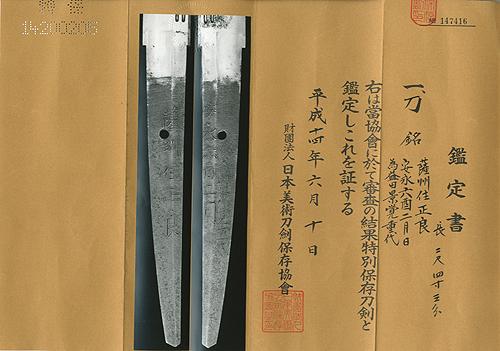 masayosikan001