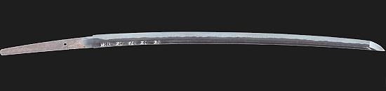 荘司弥門直勝 慶応三年二月日Shoujiyamon Naokatsu A.D.1867