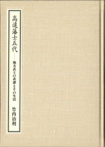 高遠藩士五代-地方武士の系譜とその生活
