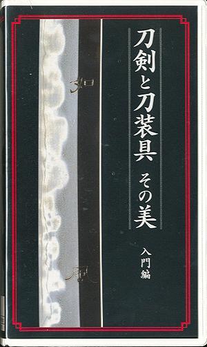 刀剣と刀装具 その美 入門編