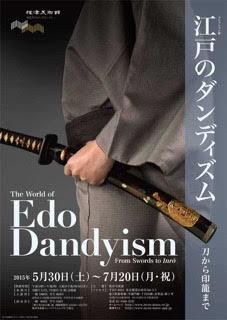 【江戸のダンディズム】刀から印籠まで(根津美術館コレクション展)