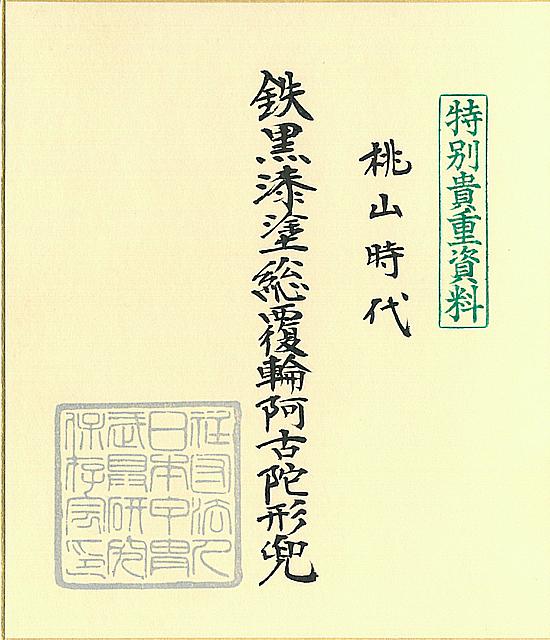 akodafuku