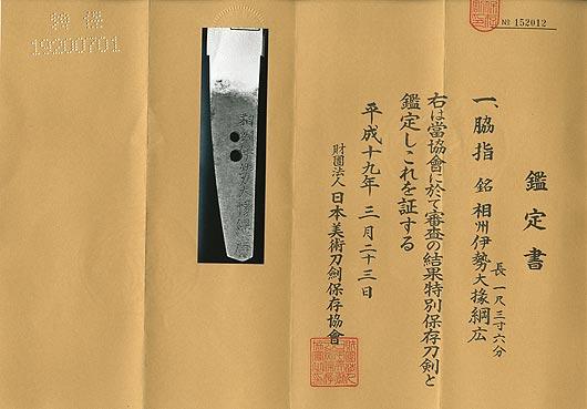 tsunahiroka001