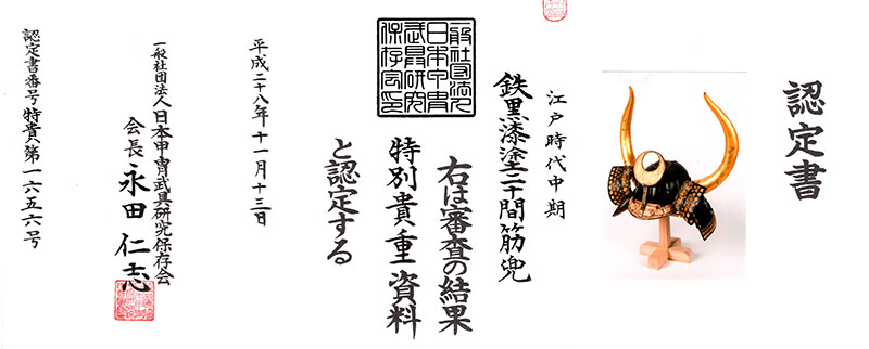 鉄黒漆塗二十間筋兜Black Lacquer  20 ken Suji Kabuto
