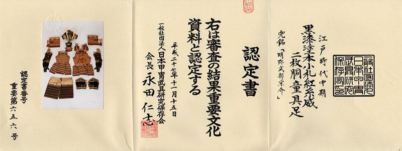 黒漆塗本小札紅糸威二枚胴童具足Warabe Gusoku for Hosokawa Family