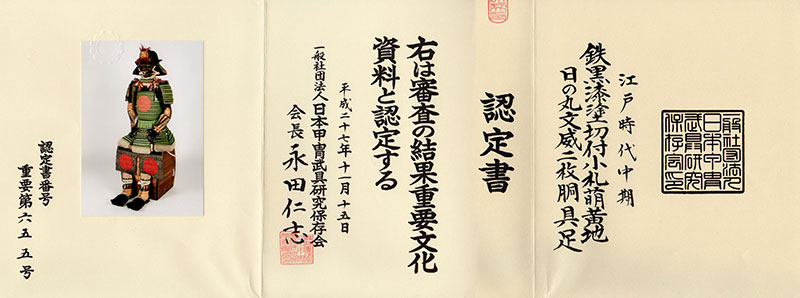 鉄黒漆塗切付小札萌黄地日の丸文威二枚胴具足Genpuku Gusoku