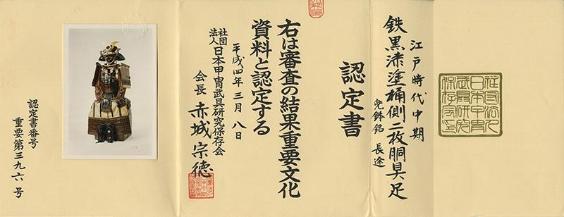 鉄黒漆塗桶川二枚胴具足 佐伯毛利家伝来 Dark Blue-laced armor Okegawado Gusoku From Mouri Family
