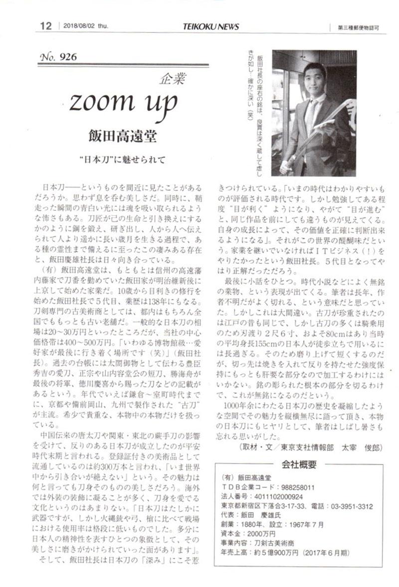 帝国データバンク「TDB TEIKOKU NEWS」に当店の特集が掲載されました。