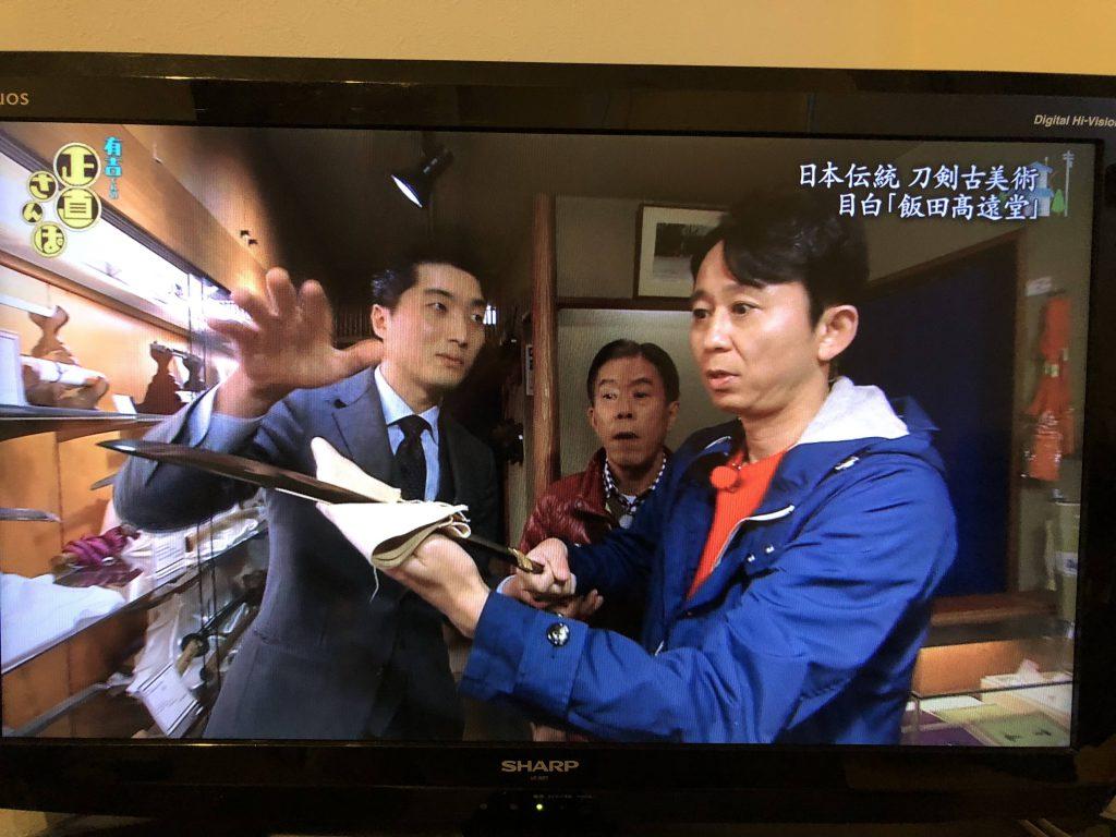 フジテレビ系列ぶらぶらサタデー「有吉くんの正直さんぽ」にて飯田高遠堂が取材されました