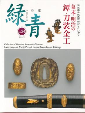 緑青 vol.34 清水三年坂美術館コレクション 幕末明治の鐔、刀装金工