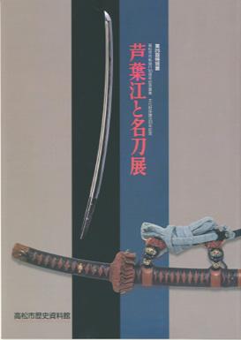 第25回特別展 芦葉江と名刀展  高松市市制施行110周年記念事業