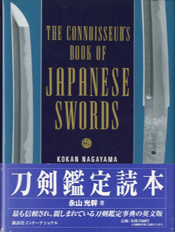 THE CONNOISSEUR'S BOOK OF JAPANESE SWORD