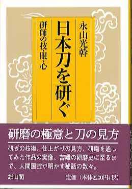 日本刀を研ぐ砥師の技・眼・心