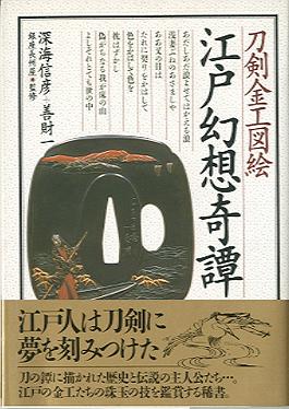 刀剣金工絵図 江戸幻想奇鐔