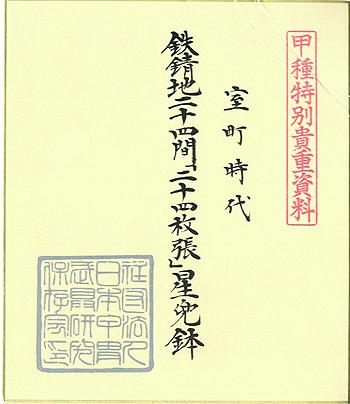 hoshikabuto001