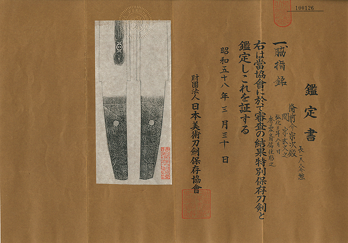 koyamaka