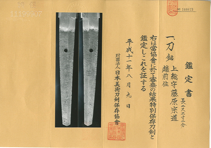 munemichishousho001