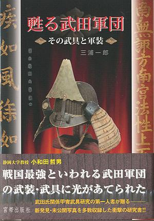 蘇る武田軍団