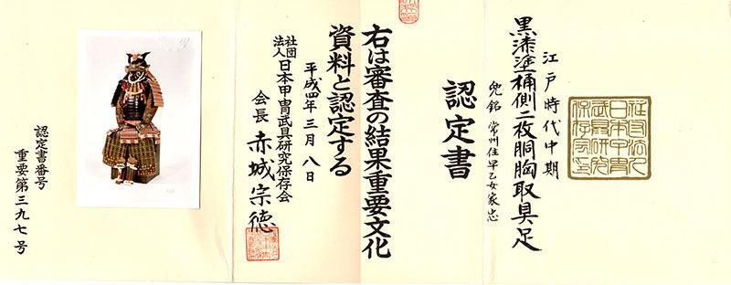 黒漆塗桶川二枚胴胸取具足 早乙女家忠 佐伯毛利家伝来Red-laced armor Okegawa Nimaidou Gusoku From Mouri Family