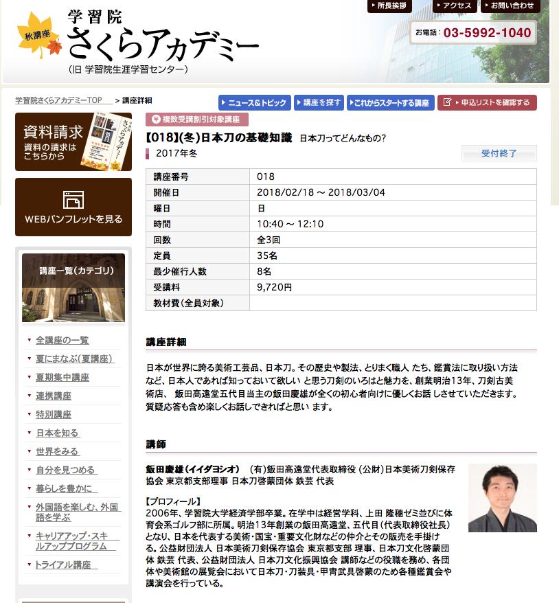 学習院さくらアカデミーで日本刀講座を開催しました。