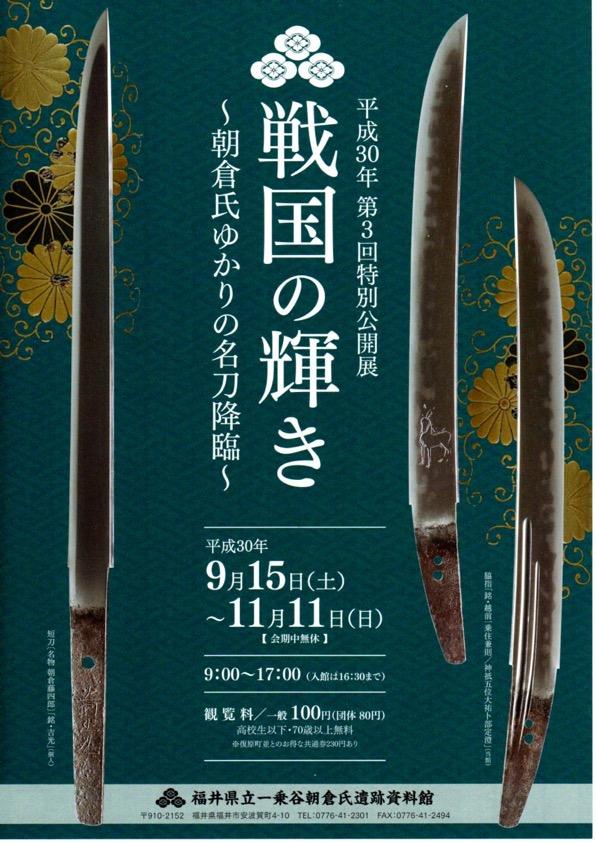 福井県立一乗谷朝倉氏遺跡資料館「戦国の輝き〜朝倉氏ゆかりの名刀降臨〜」のポスターに起用されました。