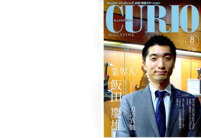 月刊キュリオマガジン「業界人」に当店が掲載されました。