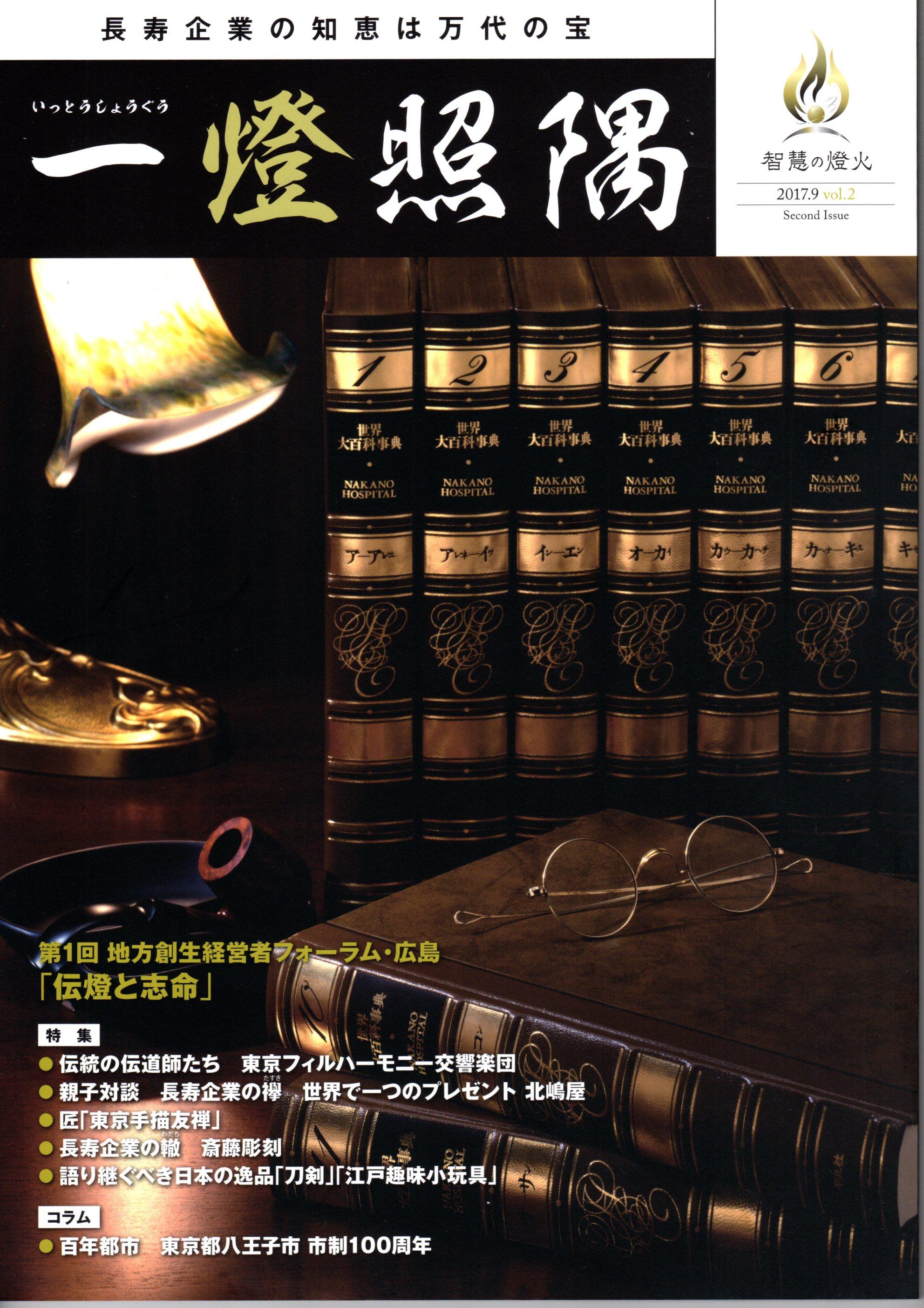 一燈照偶にて飯田高遠堂が掲載されました。