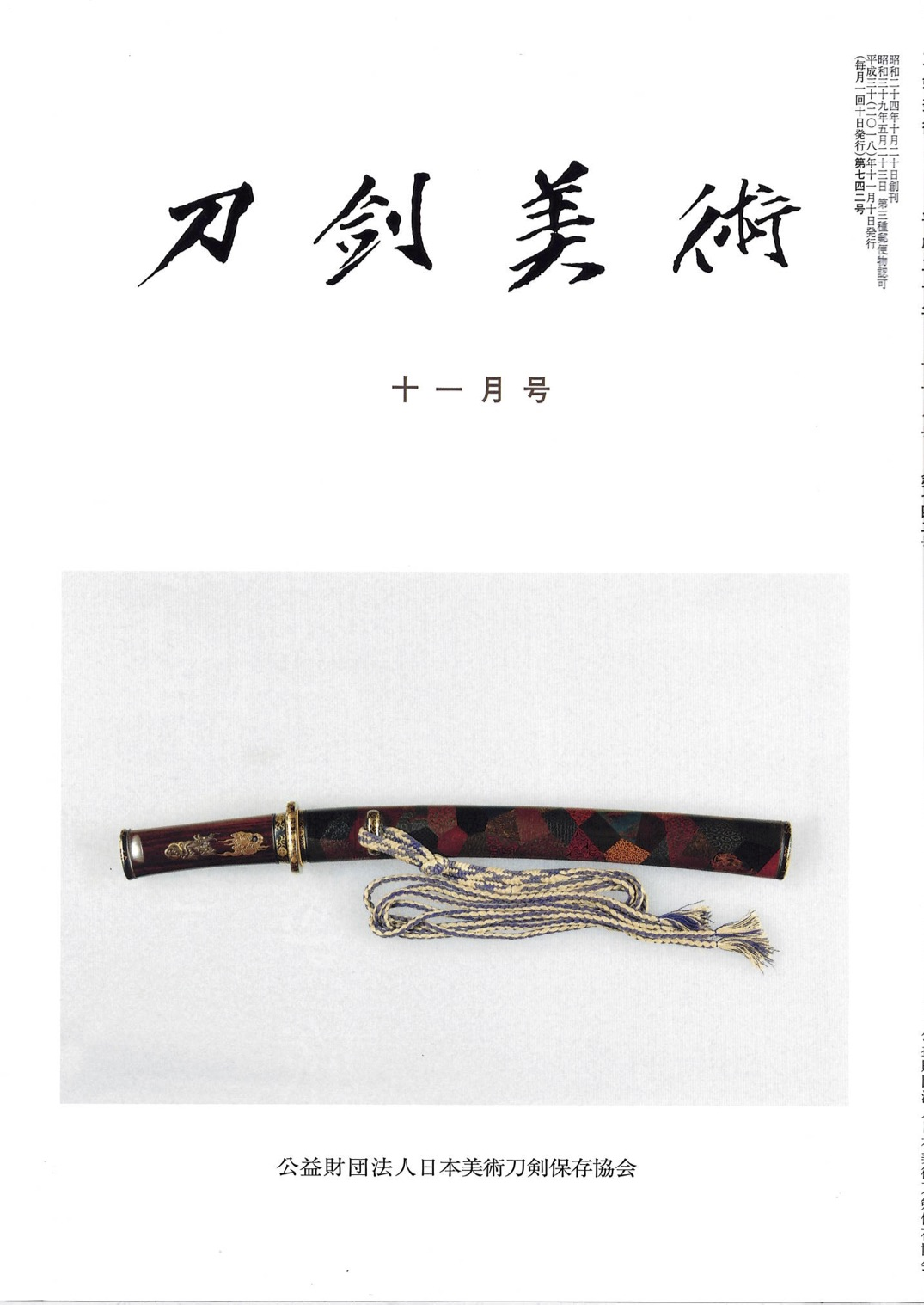 刀剣美術十一月号に掲載されました