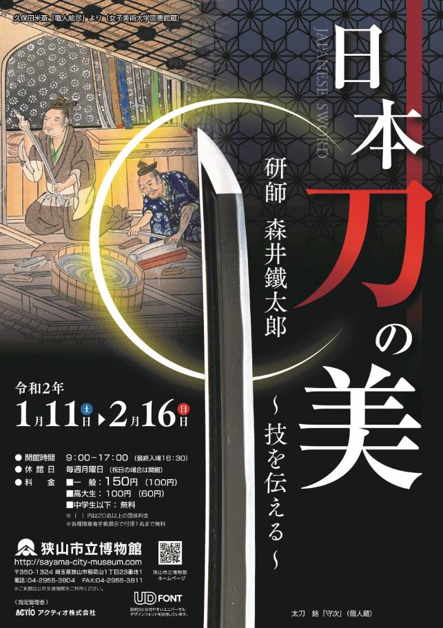 狭山市博物館にて 企画展 日本刀の美 研師森井鐵太郎 技を伝えるを開催