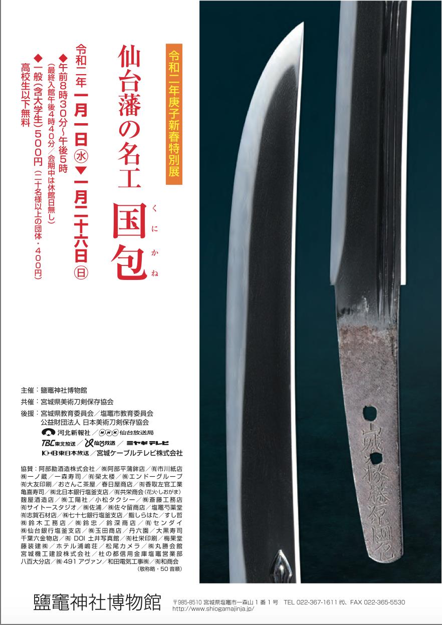 展覧会紹介 仙台藩の名工 国包鹽竈神社博物館にて