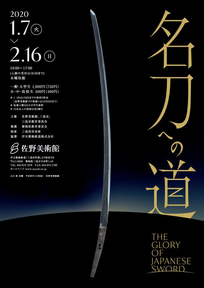 佐野美術館にて「名刀への道」展が開催中