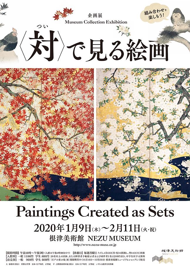 根津美術館企画展「対で見る絵画」にて龍獅堂コレクションも展示
