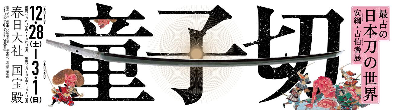 春日大社国宝殿「最古の日本刀の世界 安綱・古伯耆展」が開催中