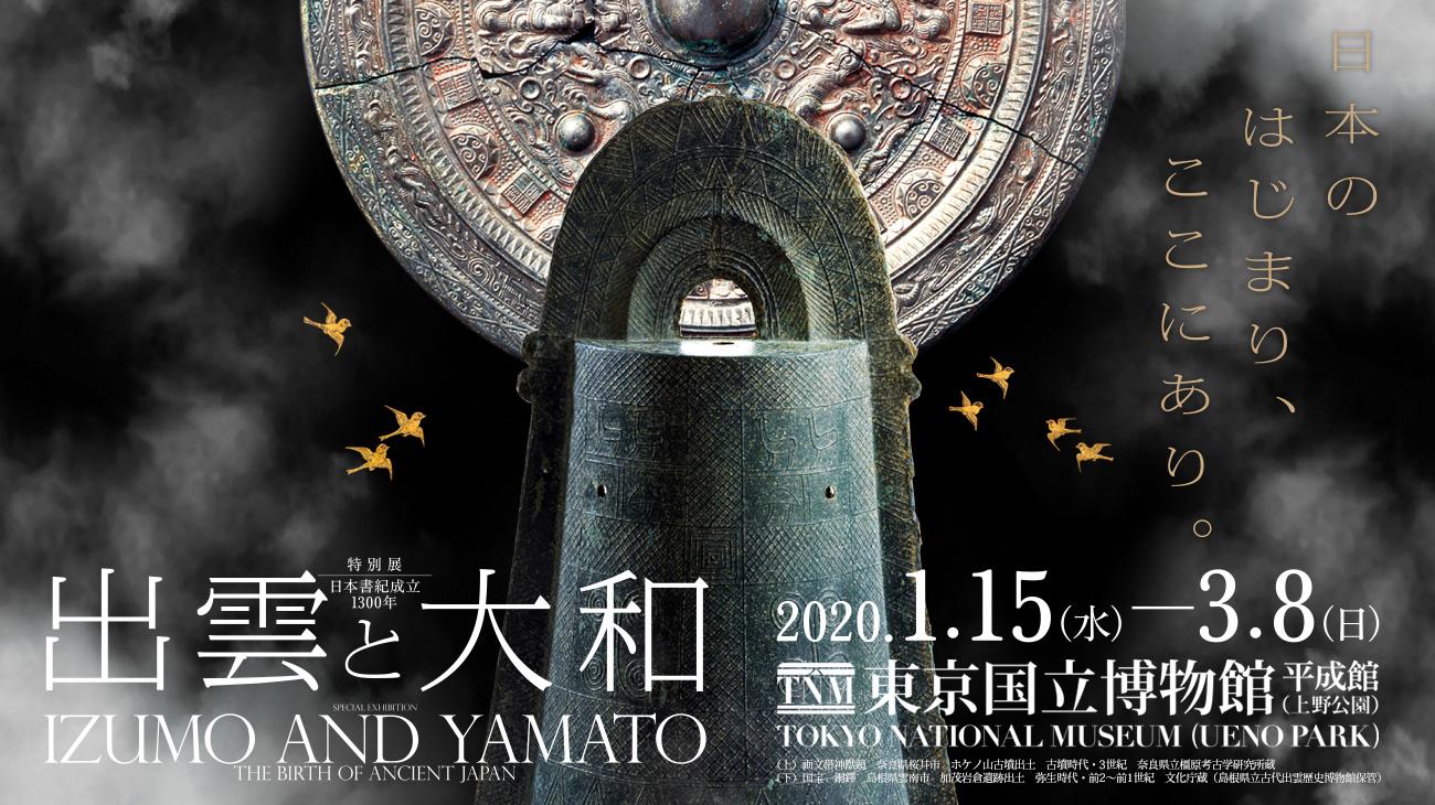 東京国立博物館特別展「出雲と大和」が開催