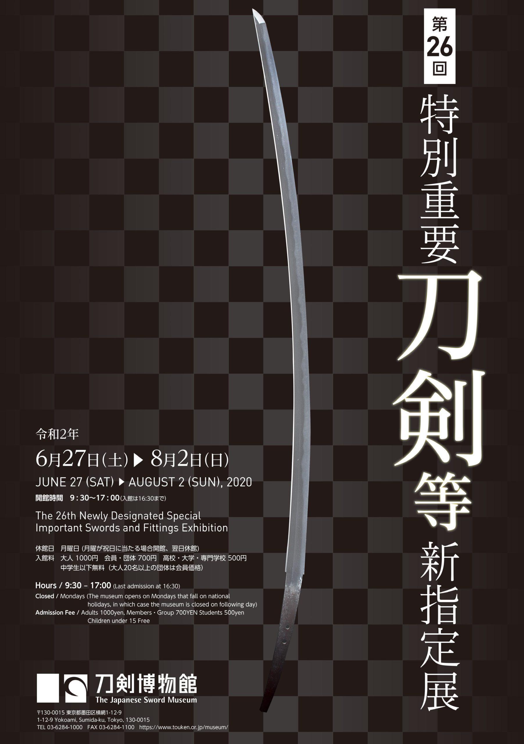 展覧会紹介第26回特別重要刀剣等新指定展 刀剣博物館
