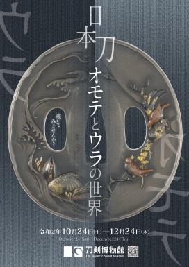 刀剣博物館 特別展「オモテとウラの世界」