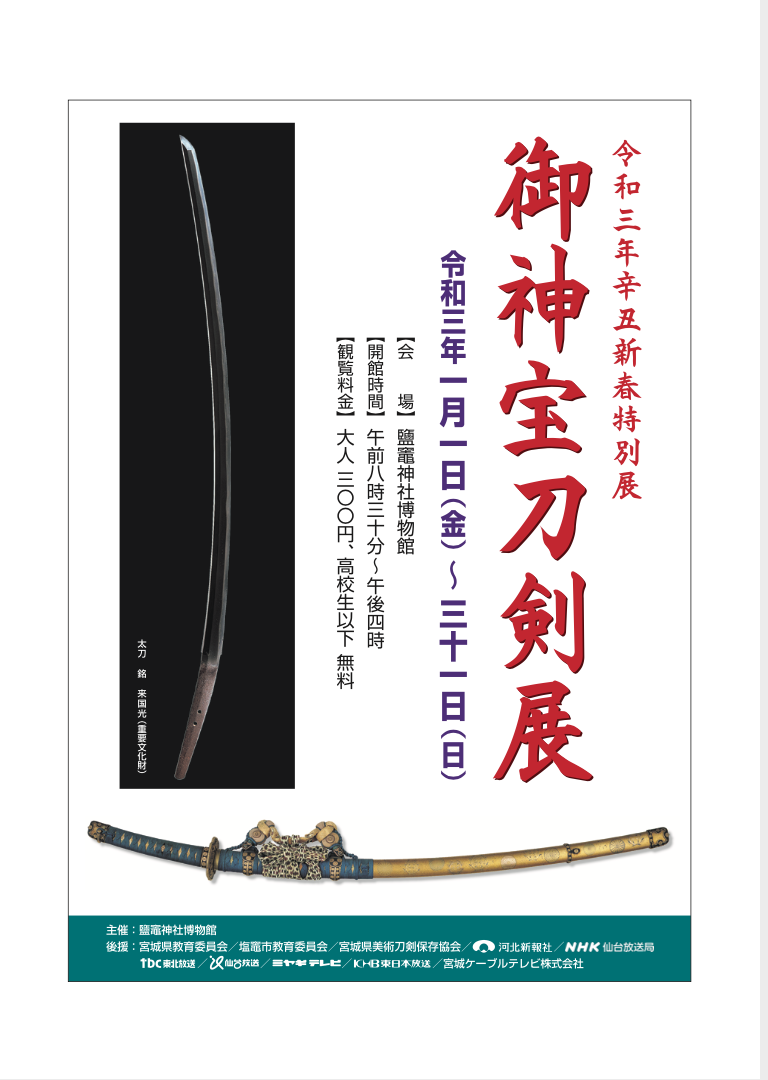 新春特別展 御神宝刀剣展 鹽竈神社博物館